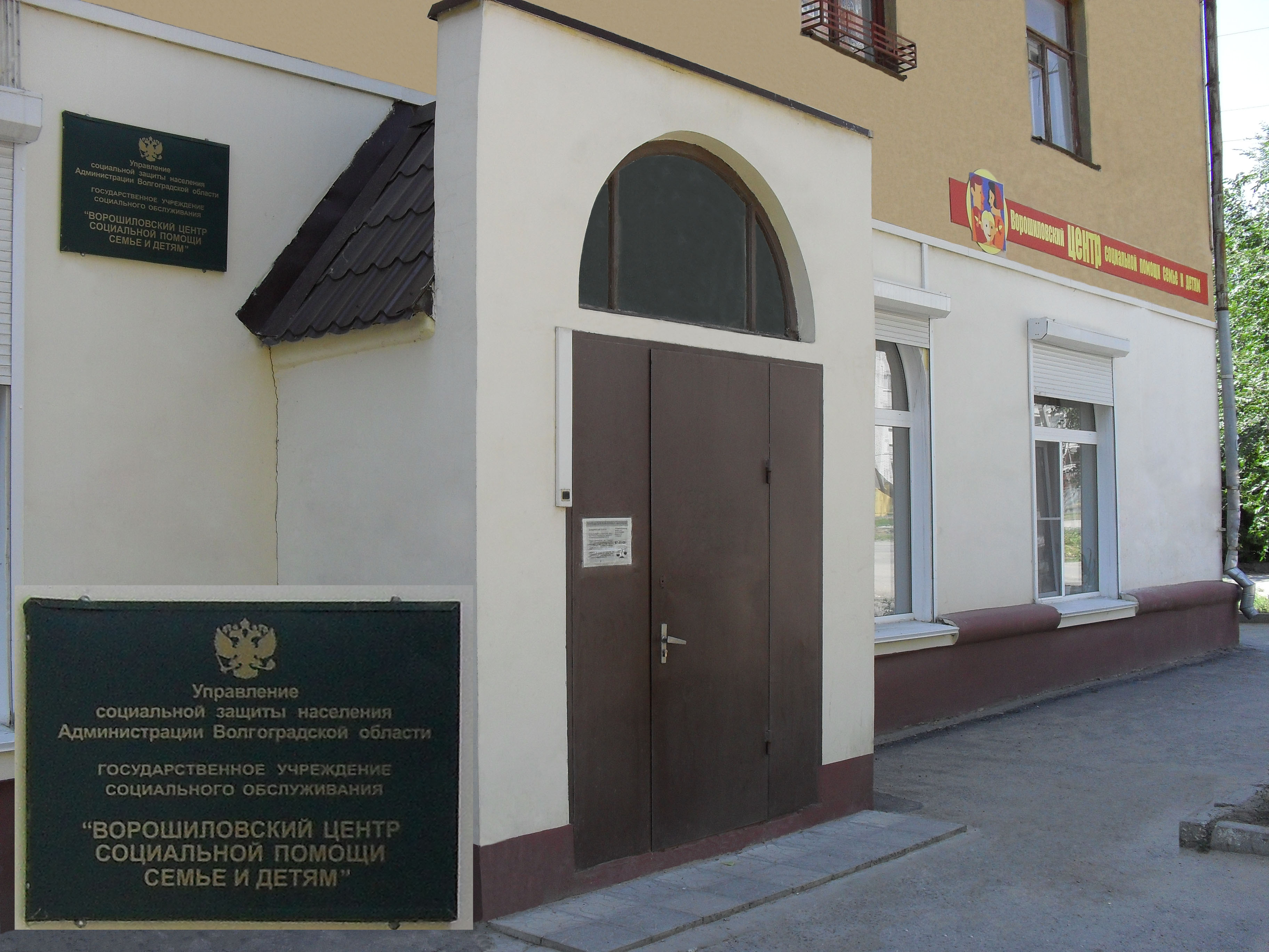 Учереждения социальной защиты населения - Министерство ...